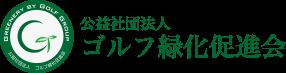 GGG公益社団法人ゴルフ緑化促進会